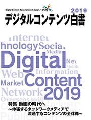 DCAJ2019_白書表紙 (小) .jpg