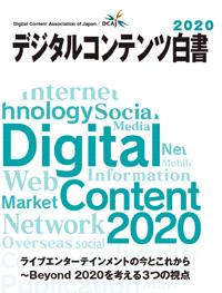 コンテンツ デジタル