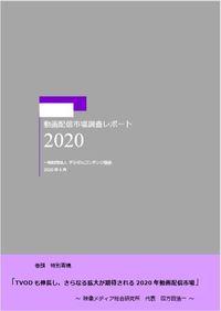 VODレポート2020表紙.JPGのサムネイル画像