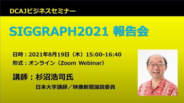 SIGGRAPH2021報告セミナーPeatix挿入画像-2.jpgのサムネイル画像