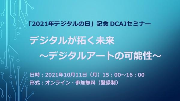 画像1_デジタルの日2021 DCAJセミナー.jpg